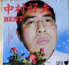 0921nakamura