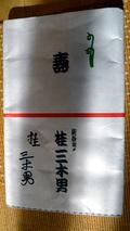 P1000014_3